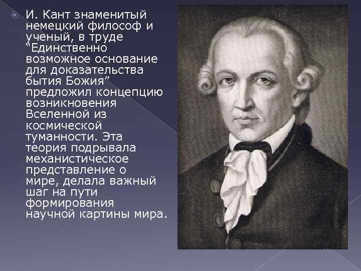 """И. Кант знаменитый немецкий философ и ученый, в труде """"Единственно возможное основание для"""