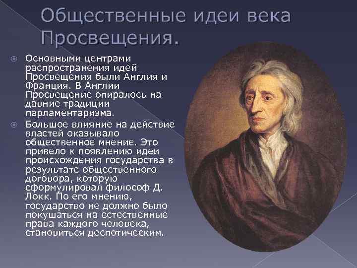 Общественные идеи века Просвещения. Основными центрами распространения идей Просвещения были Англия и Франция. В