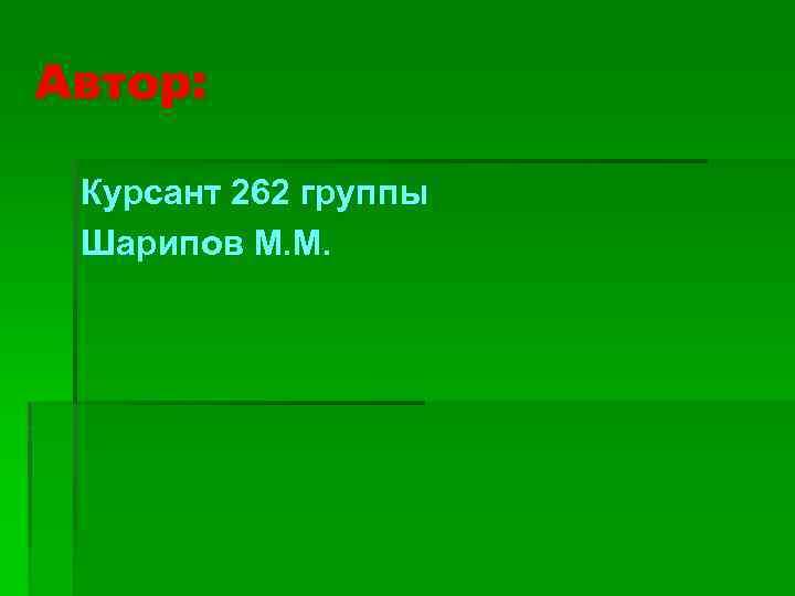 Автор: Курсант 262 группы Шарипов М. М.