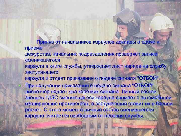 § Приняв от начальников караулов доклады о сдаче и приеме дежурства, начальник подразделения проверяет