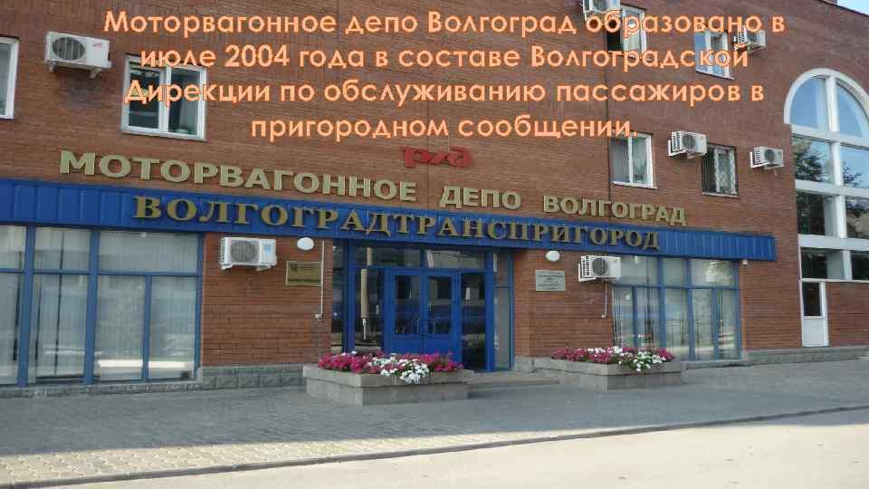 Моторвагонное депо Волгоград образовано в июле 2004 года в составе Волгоградской Дирекции по обслуживанию