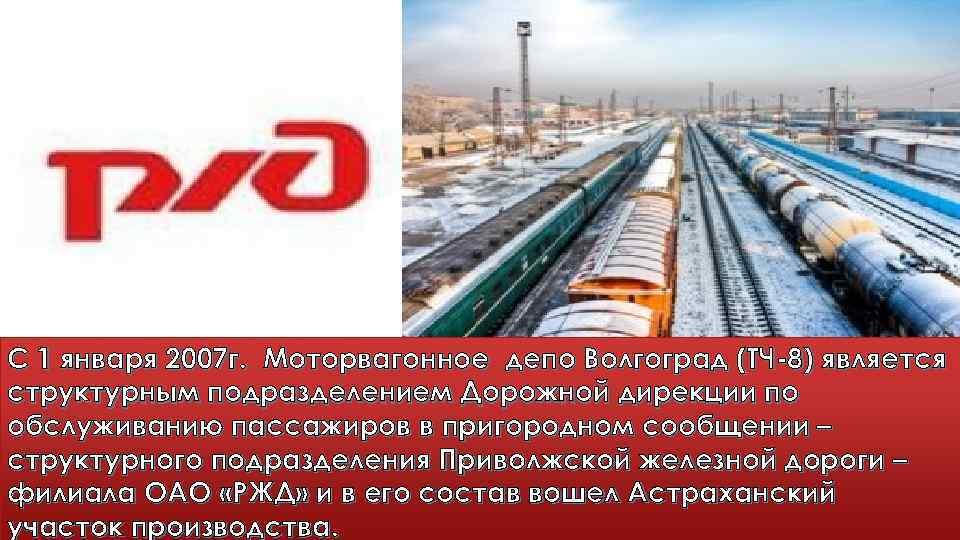 С 1 января 2007 г. Моторвагонное депо Волгоград (ТЧ-8) является структурным подразделением Дорожной дирекции