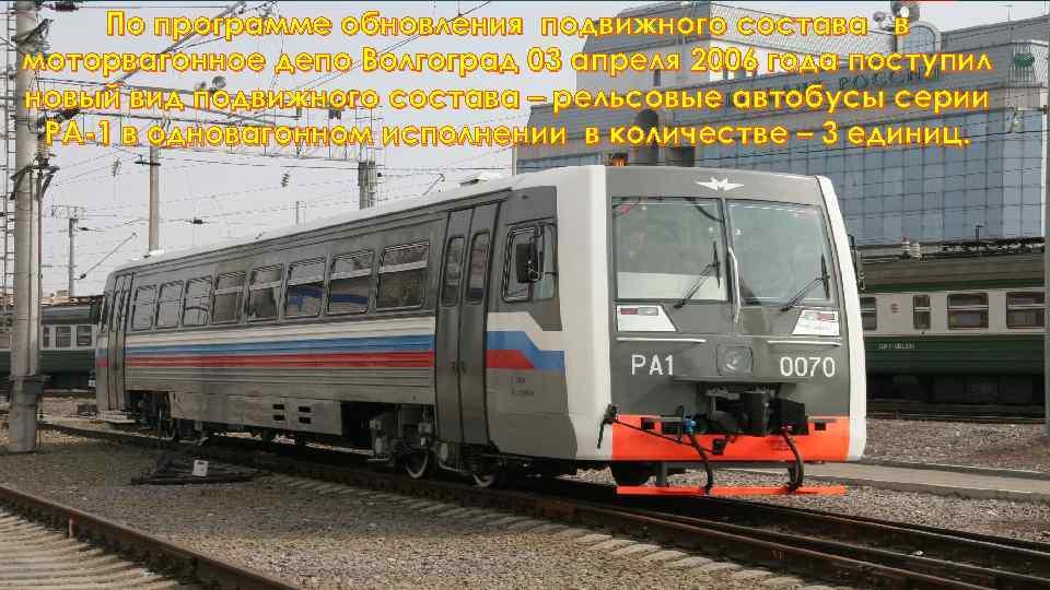 По программе обновления подвижного состава в моторвагонное депо Волгоград 03 апреля 2006 года поступил