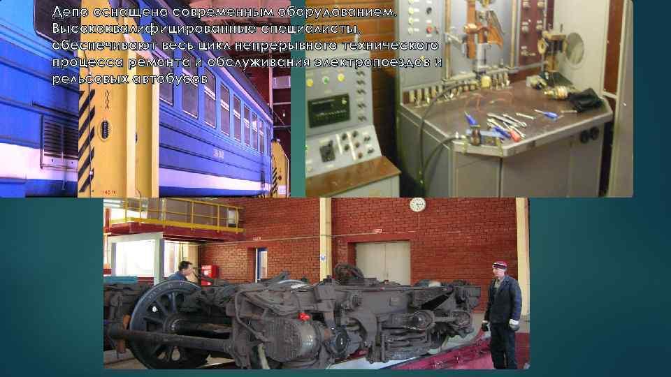 Депо оснащено современным оборудованием. Высококвалифицированные специалисты, обеспечивают весь цикл непрерывного технического процесса ремонта и