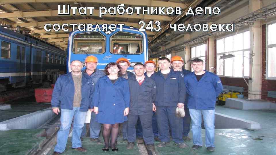 Штат работников депо составляет - 243 человека