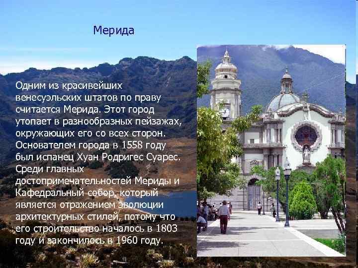 Мерида Одним из красивейших венесуэльских штатов по праву считается Мерида. Этот город утопает в