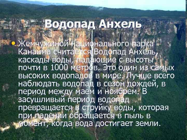 Водопад Анхель • Жемчужиной национального парка Канаима считается Водопад Анхель, каскады воды, падающие с