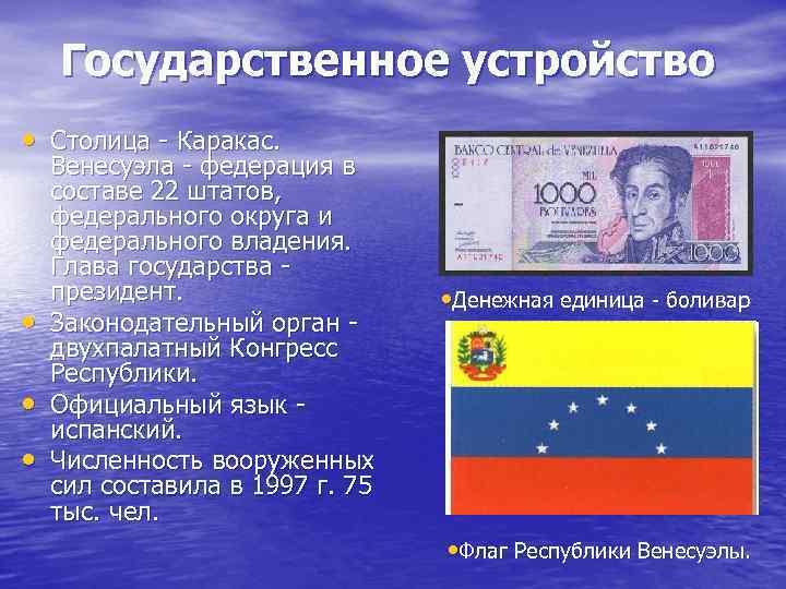 Государственное устройство • Столица - Каракас. • • • Венесуэла - федерация в составе