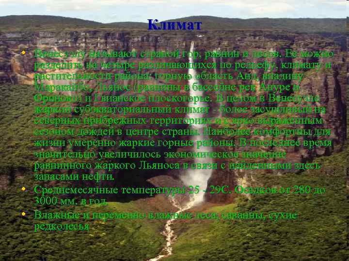 Климат • Венесуэлу называют страной гор, равнин и лесов. Ее можно • • разделить