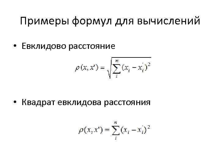 Примеры формул для вычислений • Евклидово расстояние • Квадрат евклидова расстояния