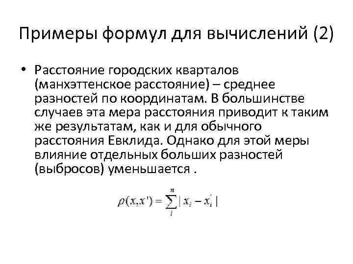 Примеры формул для вычислений (2) • Расстояние городских кварталов (манхэттенское расстояние) – среднее разностей