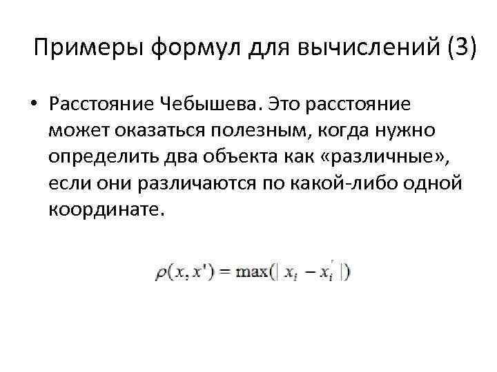 Примеры формул для вычислений (3) • Расстояние Чебышева. Это расстояние может оказаться полезным, когда