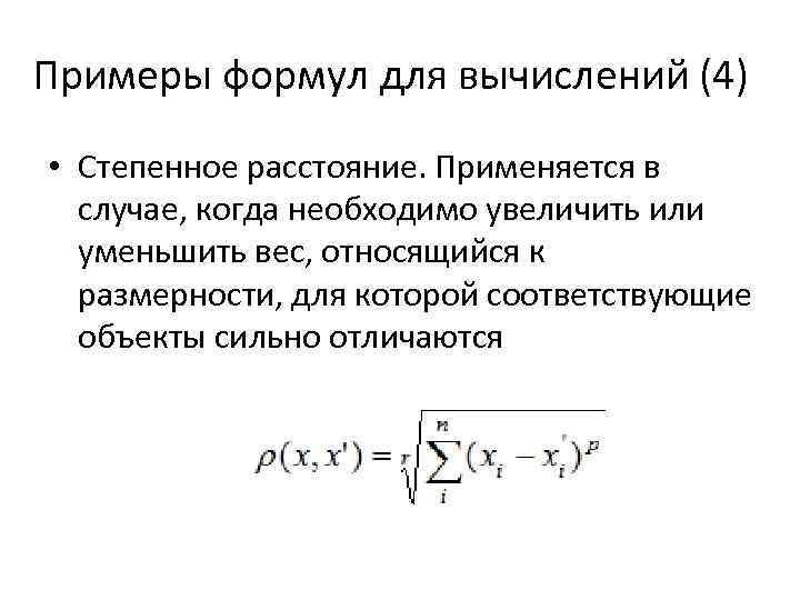 Примеры формул для вычислений (4) • Степенное расстояние. Применяется в случае, когда необходимо увеличить