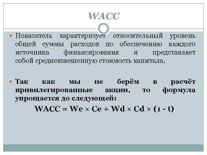 WACC Показатель характеризует относительный уровень общей суммы расходов по обеспечению каждого источника финансирования и