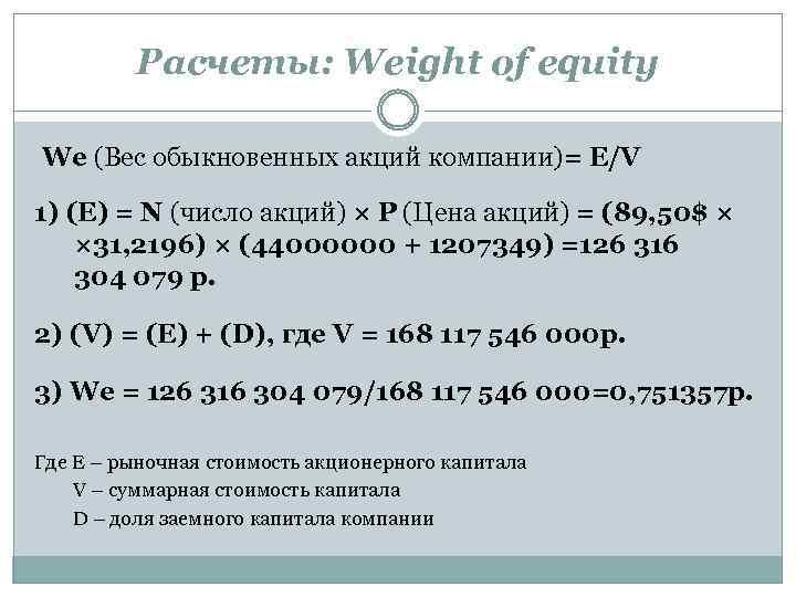 Расчеты: Weight of equity We (Вес обыкновенных акций компании)= E/V 1) (E) = N