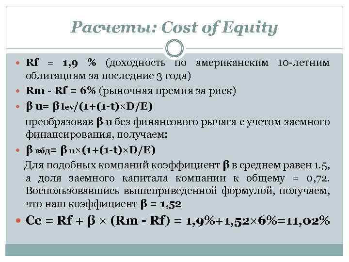 Расчеты: Cost of Equity Rf = 1, 9 % (доходность по американским 10 -летним
