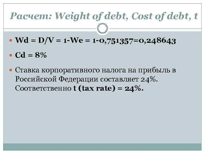 Расчет: Weight of debt, Cost of debt, t Wd = D/V = 1 -We