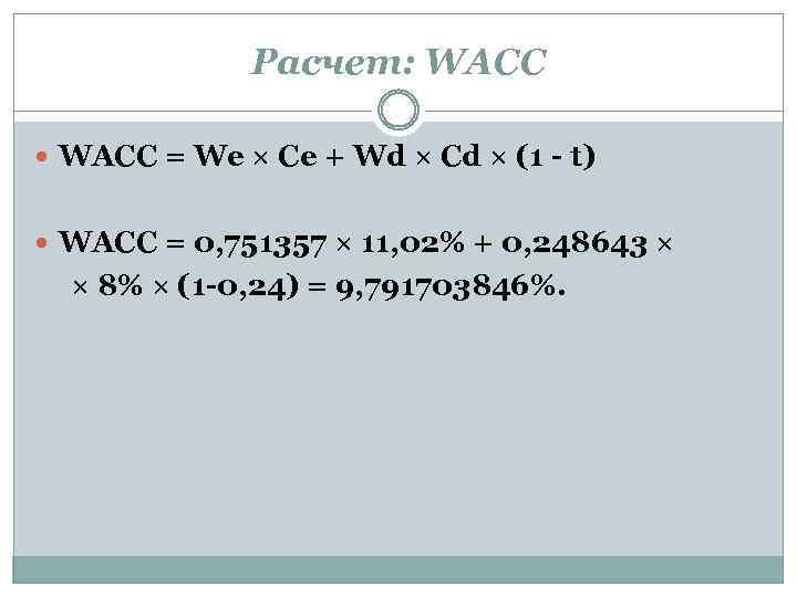 Расчет: WACC = We × Ce + Wd × Cd × (1 - t)