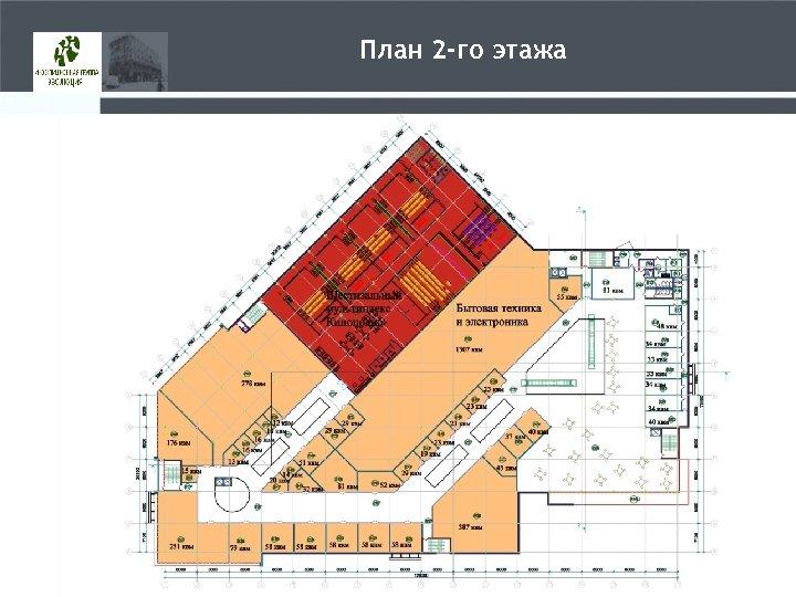 План 2 -го этажа