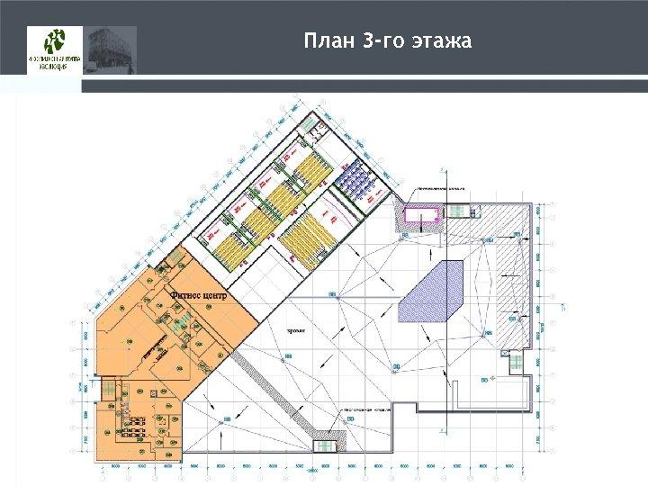 План 3 -го этажа