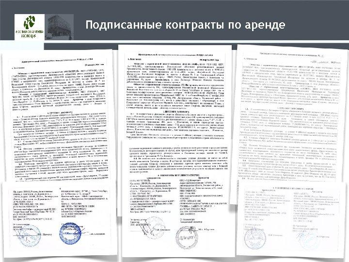 Подписанные контракты по аренде