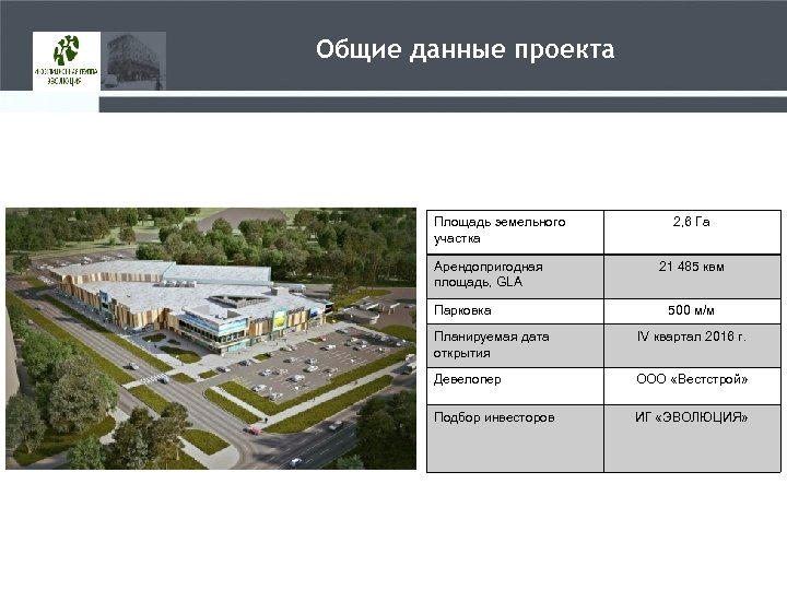 Общие данные проекта Площадь земельного участка Арендопригодная площадь, GLA Парковка 2, 6 Га 21