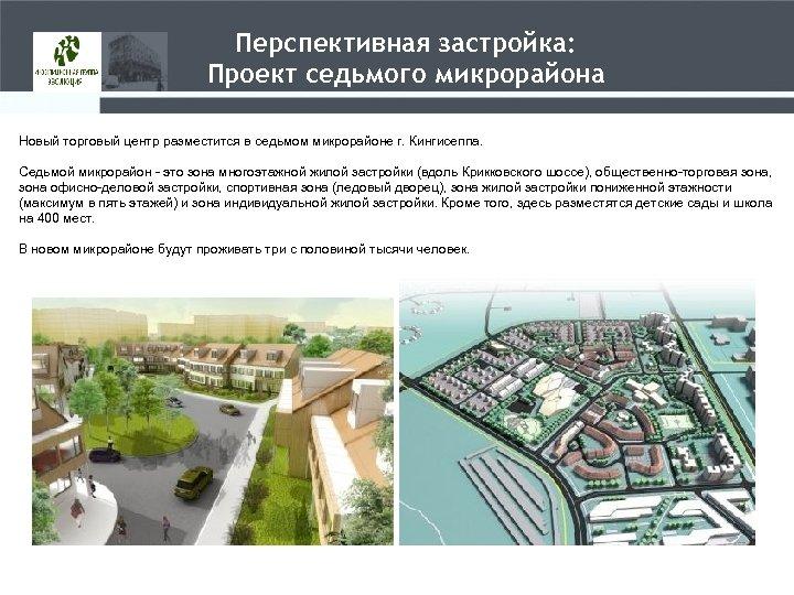 Перспективная застройка: Проект седьмого микрорайона Новый торговый центр разместится в седьмом микрорайоне г. Кингисеппа.