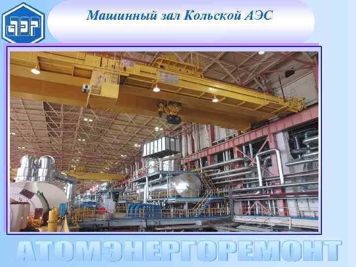 Машинный зал Кольской АЭС