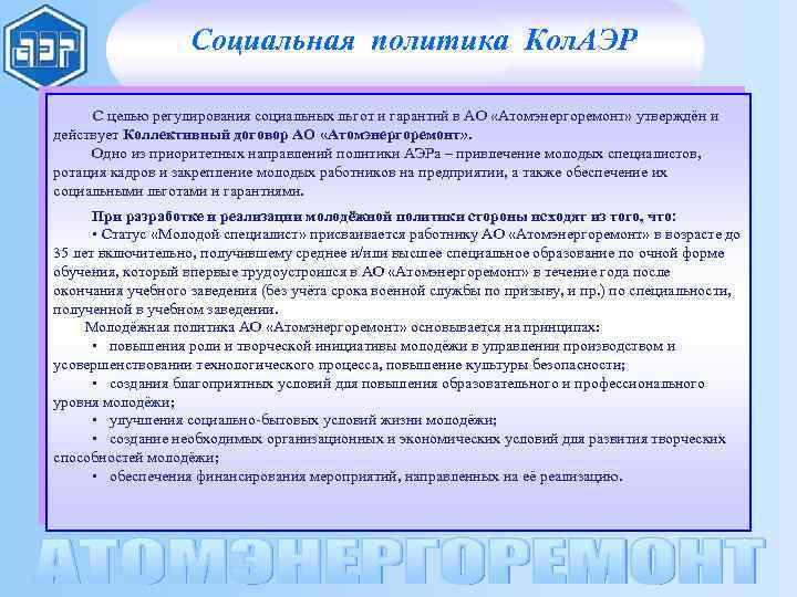 Социальная политика Кол. АЭР С целью регулирования социальных льгот и гарантий в АО «Атомэнергоремонт»