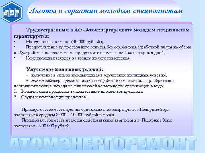 Льготы и гарантии молодым специалистам Трудоустроенным в АО «Атомэнергоремонт» молодым специалистам гарантируется: • Материальная
