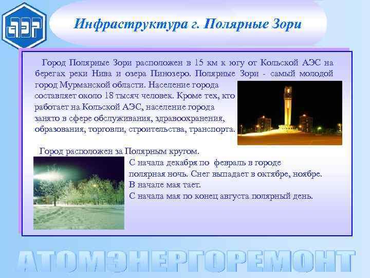 Инфраструктура г. Полярные Зори Город Полярные Зори расположен в 15 км к югу от
