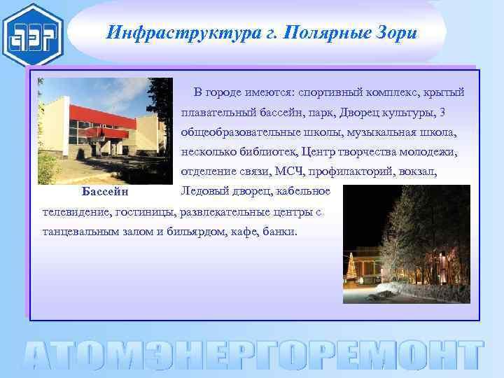 Инфраструктура г. Полярные Зори В городе имеются: спортивный комплекс, крытый плавательный бассейн, парк, Дворец