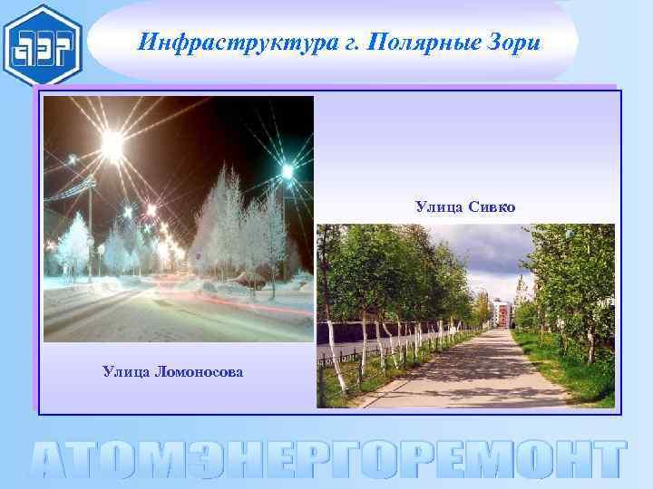 Инфраструктура г. Полярные Зори Улица Сивко Улица Ломоносова