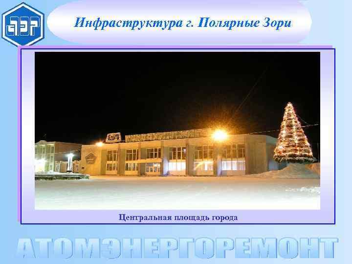 Инфраструктура г. Полярные Зори Центральная площадь города