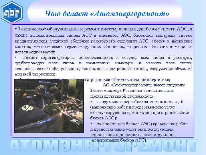 Что делает «Атомэнергоремонт» • Техническое обслуживание и ремонт систем, важных для безопасности АЭС, а