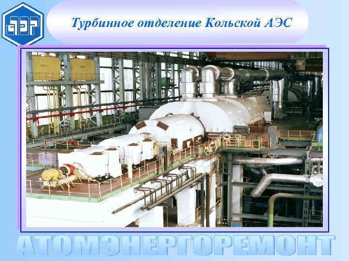 Турбинное отделение Кольской АЭС