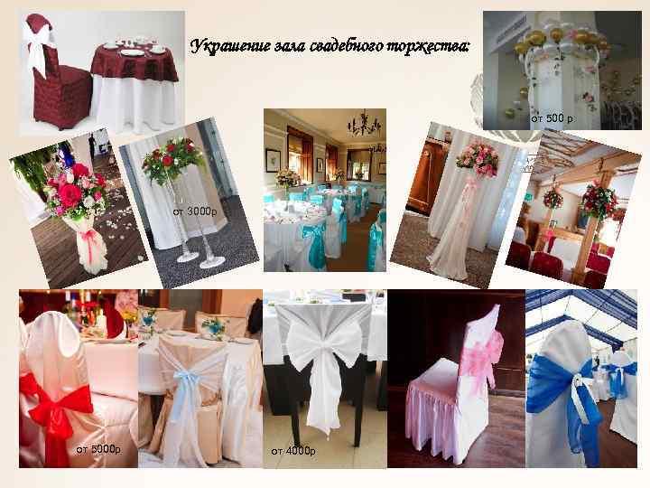 Украшение зала свадебного торжества: от 500 р. от 3000 р от 5000 р от