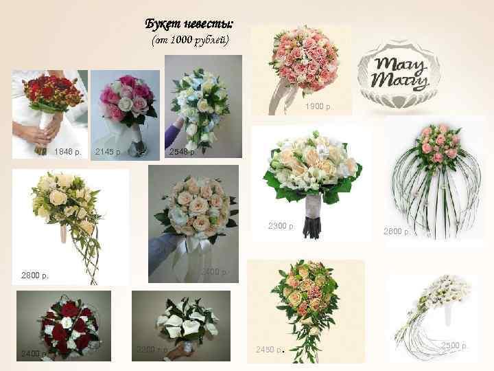 Букет невесты: (от 1000 рублей) 1900 р. 1846 р. 2145 р. 2548 р. 2300
