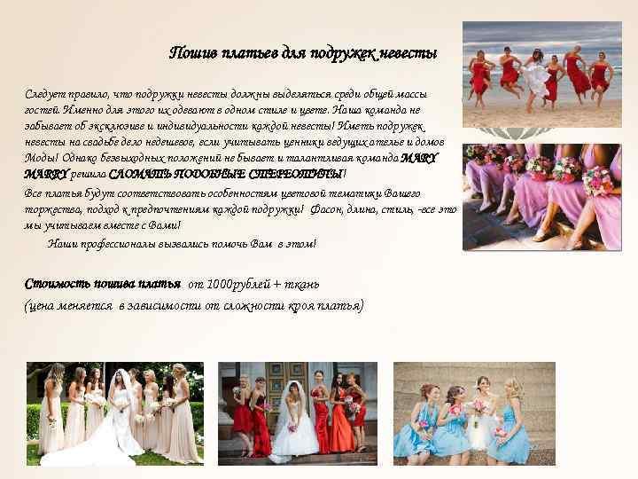 Пошив платьев для подружек невесты Следует правило, что подружки невесты должны выделяться среди общей