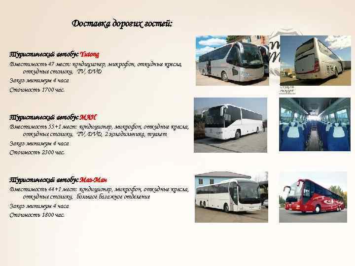 Доставка дорогих гостей: Туристический автобус Yutong Вместимость 47 мест: кондиционер, микрофон, откидные кресла, откидные