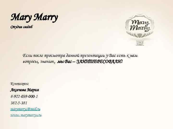 Mary Marry Студия свадеб Если после просмотра данной презентации у Вас есть к нам