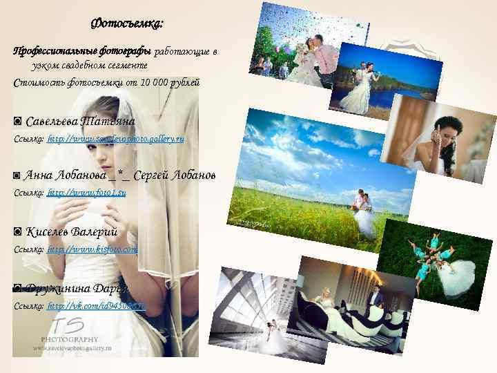 Фотосъемка: Профессиональные фотографы работающие в узком свадебном сегменте Стоимость фотосъемки от 10 000 рублей