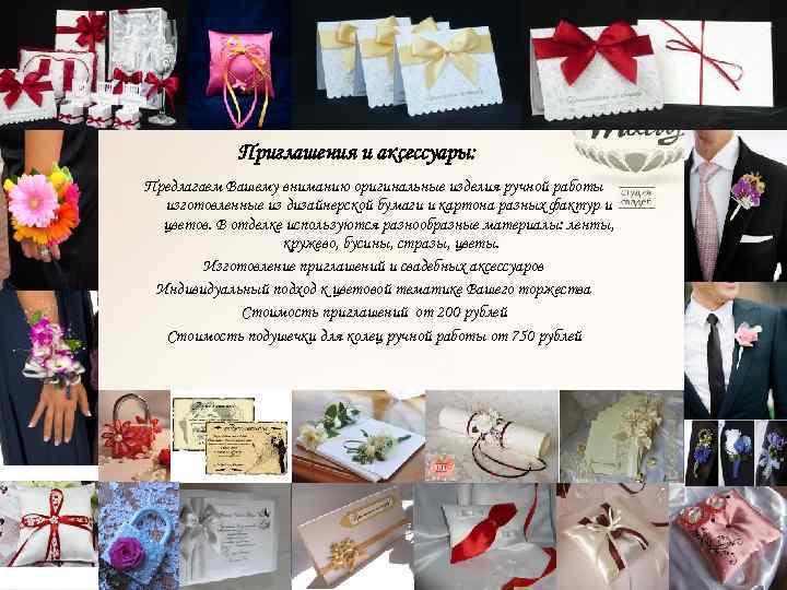 Приглашения и аксессуары: Предлагаем Вашему вниманию оригинальные изделия ручной работы изготовленные из дизайнерской бумаги