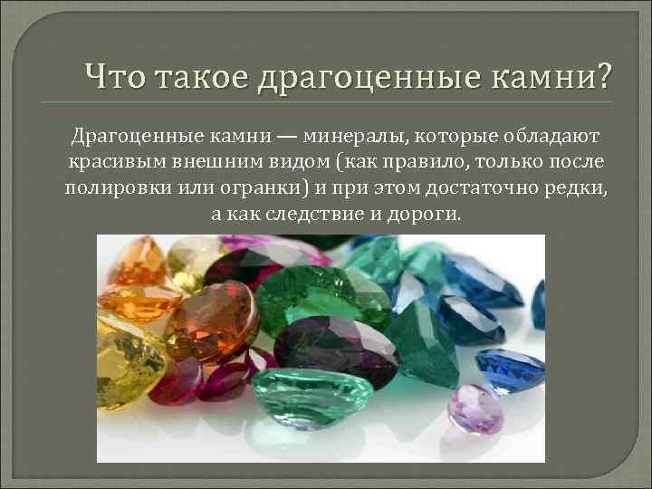 стихи пожелания про драгоценные камни каждая стройка идёт
