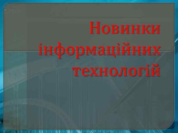 Новинки інформаційних технологій