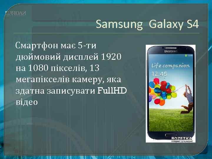 Samsung Galaxy S 4 Смартфон має 5 -ти дюймовий дисплей 1920 на 1080 пікселів,