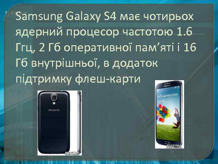 Samsung Galaxy S 4 має чотирьох ядерний процесор частотою 1. 6 Ггц, 2 Гб