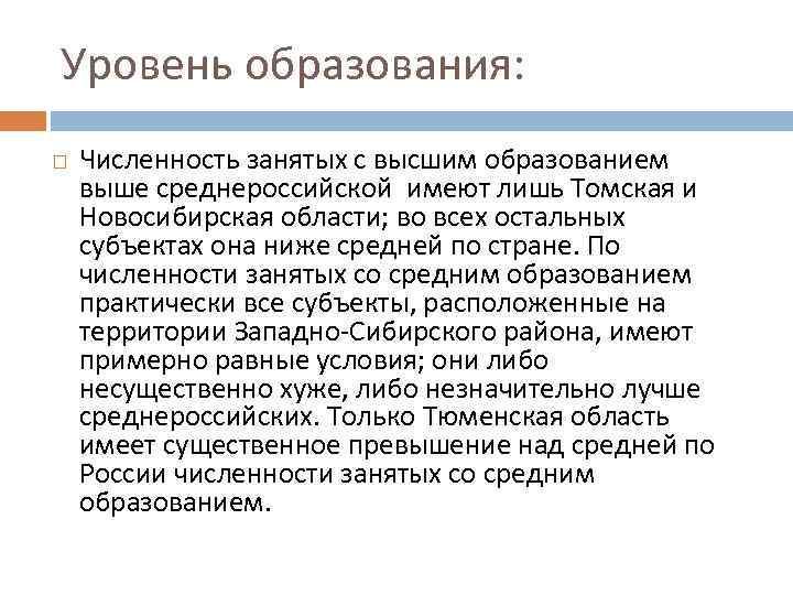 Среднегодовая численность занятых новосибирский