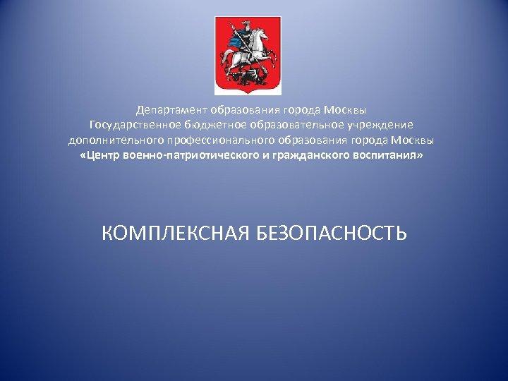 Департамент образования города Москвы Государственное бюджетное образовательное учреждение дополнительного профессионального образования города Москвы «Центр