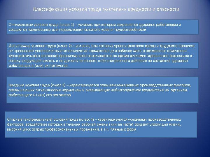 Классификация условий труда по степени вредности и опасности Оптимальные условия труда (класс 1) –